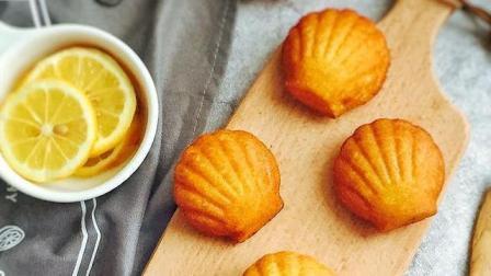 2分钟教你做正宗法式甜品, 柠檬玛德琳, 简单美味, 孩子最爱吃