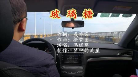 歌曲《玻璃糖》  车载MV  卡拉ok中文字幕