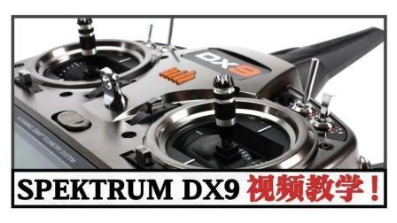 极点飞行遥控器教学系列之SPEKTRUM DX9
