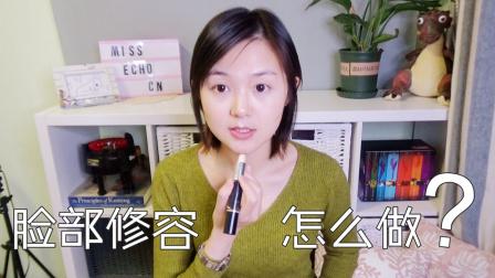 彩妆教程:打造小V脸!如何做脸部修容?|龚小小