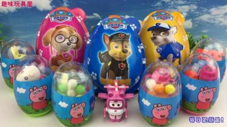 超级飞侠拆小猪佩奇奇趣蛋 狗狗巡逻队玩具蛋