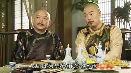 和珅也太惨了, 纪晓岚出去吃饭, 只要有和珅在, 和珅就得付账