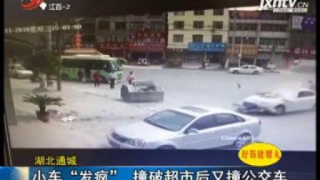 """湖北通城: 小车""""""""撞破超市后又撞公交车"""