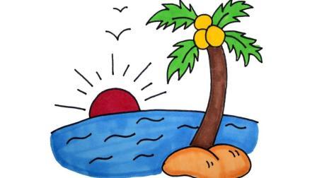 儿童简笔画 大海椰子树儿童卡通风景简笔画
