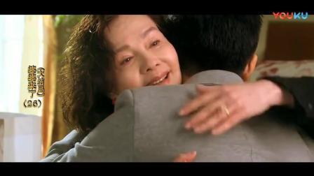 婆婆来了 为了不破坏儿子儿媳的幸福, 婆婆选择一个人住