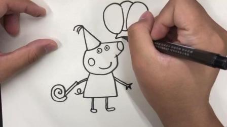 教小朋友学画小猪佩奇过生日简笔画