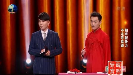 相声新势力卢鑫、玉浩爆笑相声《我们不一样》,笑翻全场!