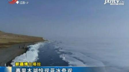 博尔塔拉: 塞里木湖惊现蓝冰奇观