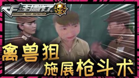 主播炸了CF篇S2第二期: 禽兽狙施展枪斗术