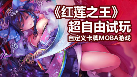 《红莲之王》超自由试玩——自定义卡牌MOBA游戏