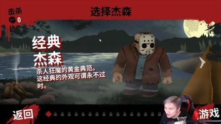 ★十三号星期五★Friday the 13th Killer Puzzle《籽岷的新游戏直播体验》