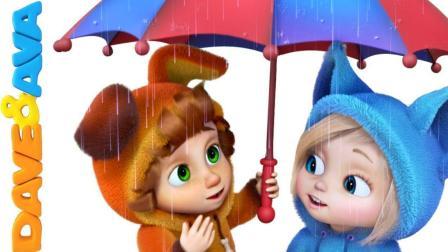 《雨天快走开》2018最新 英语儿歌 启蒙早教 幼儿英语 早教英语