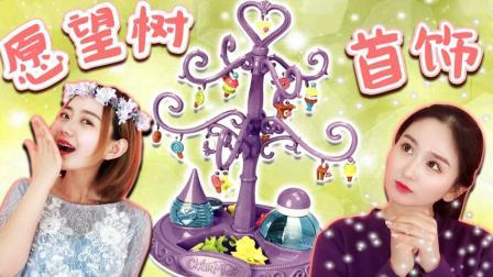 小精灵的愿望首饰树能帮助桃桃姐姐吗? 新魔力玩具学校