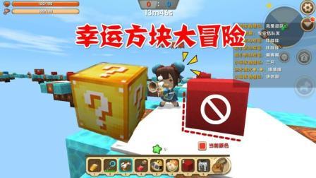 迷你世界: 幸运方块大冒险, 三月代表红方消灭你