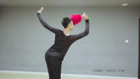 古典舞《葬心》 刘斌舞蹈/元色艺创(上海)