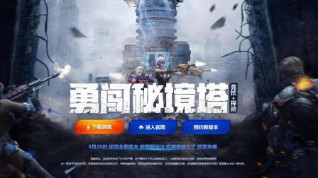 【独家】AF小杰逆战新版本爆料 勇闯秘境塔4月26日新版本