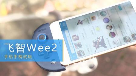 入江闪闪: 可以键鼠操作的手游手柄Wee2, 在《刺激战场》8倍压枪超稳定无敌