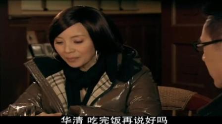 《婆婆来了》丈夫要跟秘书结婚, 要把全部家产给小姨华清