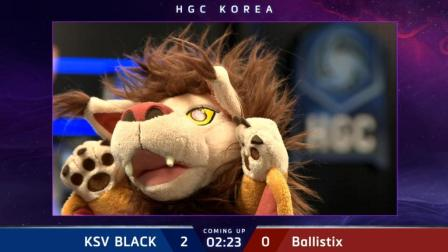 KSV Black vs Ballistix 韩国风暴英雄HGC2018第九周第三日