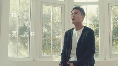 """""""中国好声音小二班班长""""崔忠华《谁能比我更爱你》""""求婚必点单曲"""""""