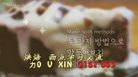 烘焙面包做法大全视频教程全集 烘焙教学- 硬饼干布朗尼_ 烘焙翻糖蛋糕的做法视频教程