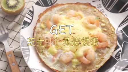 燕麦虾仁烘蛋, 这简直就是超养生版的披萨呀, 好好吃