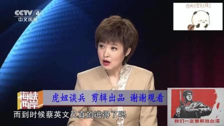 """CCTV: 一旦大陆对台湾采取""""斩首""""行动, 蔡英文能否跑的了?"""