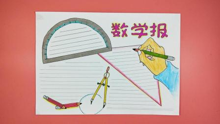 教你画漂亮的数学手抄报排版, 手残党福利一看就会, 方法简单