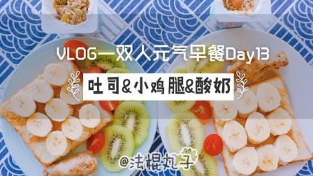 【法棍丸子美食VLOG】-双人元气早餐Day13: 香蕉花生酱吐司&小鸡腿&酸奶