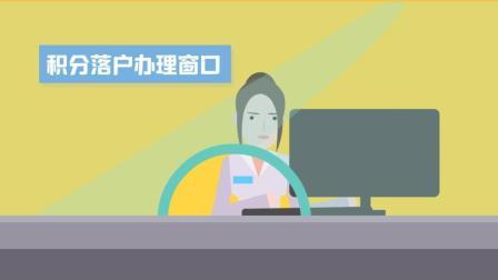 北京首批积分落户申报今启动