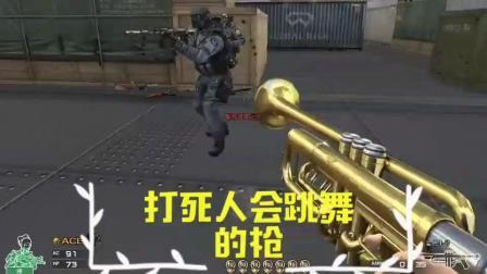 大顺解说: 穿越火线体验服新出武器喇叭枪你用过没 打死人有惊喜