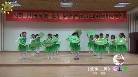 幼儿园主题晨会舞蹈《世界地球日》#中班#