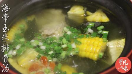 海带玉米排骨汤的家常做法,好吃又健康,一盆上桌不够吃!