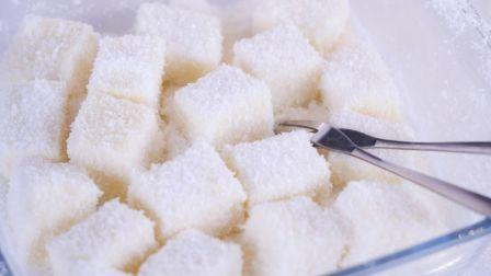 【初味日记】椰蓉牛奶小方,不用烤箱就能轻松搞定的甜点