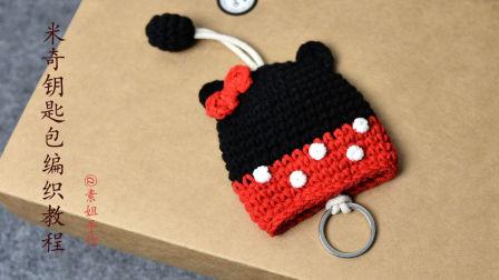 【素姐手作】第67集毛线手工钩针编织教程米奇钥匙包