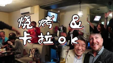 这个老外成为日本市长的座上宾, 一起吃烧烤, 唱卡拉ok   马叔日本