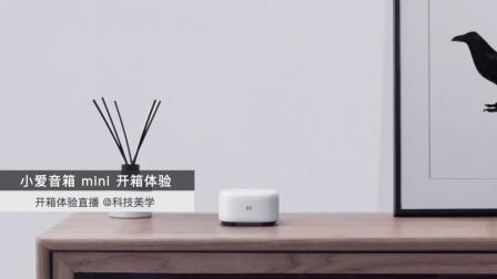 「科技美学直播」小爱音箱 mini 开箱体验