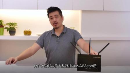 华硕路由器黑科技 AiMesh设置教程