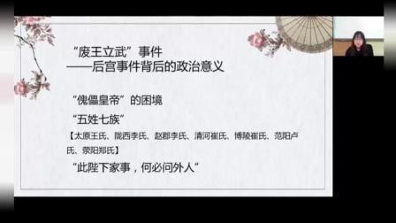 【乐学高考】王者历史(十五)日月当空 星耀古今-武则天【乐学名师】张秀婷招牌课程免费看