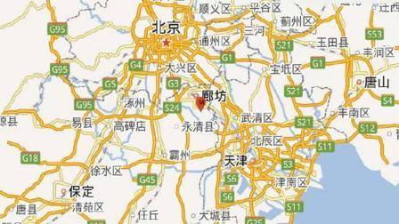 河北省廊坊市安次区发生2.3级地震