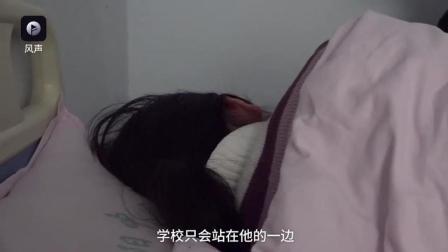 高三女生疑遭强奸: 曾想刺死班主任