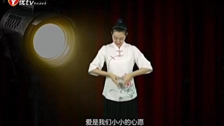 3D手语舞分解教学《让爱传出去》- 高清教育视频 - 优TV影视