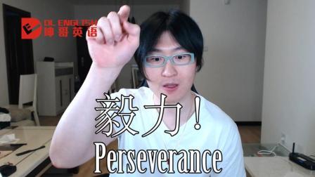 坤哥托福口语答疑-毅力是最宝贵的特质!