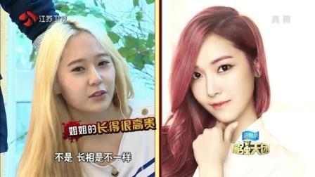 Krystal回应与姐姐的外貌比较认为Jessica长相高贵