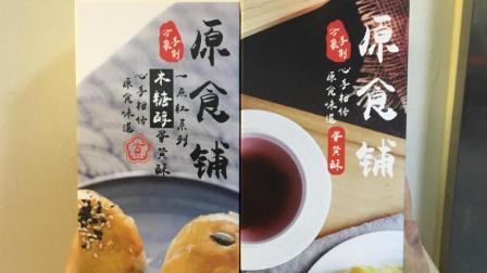 【团子的吃喝记录】合肥美食手作蛋黄酥: 原食铺(更多图片评论在微博: 到处吃喝的团子)