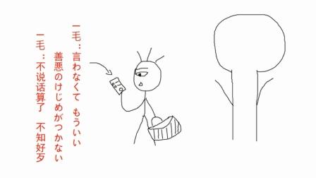"""""""被他的愚蠢吓到了""""用日语怎么说?"""
