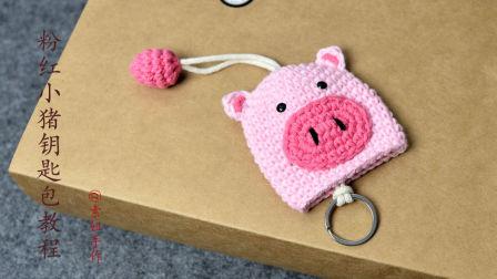 【素姐手作】第70集 毛线手工钩针编织教程粉红小猪钥匙包