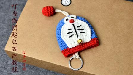 【素姐手作】第71集 毛线手工钩针编织叮当猫钥匙包要是扣