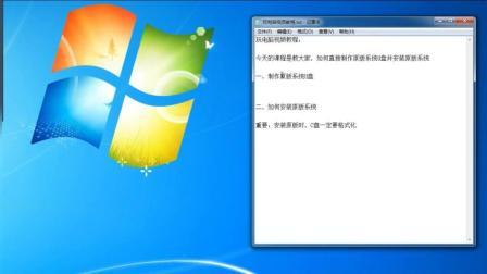 安装原版系统与制作原系统U盘【超清视频教程】