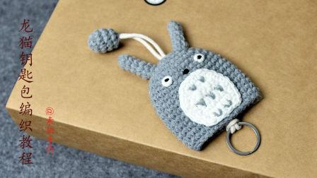 【素姐手作】第72集 毛线手工钩针编织教程龙猫钥匙包